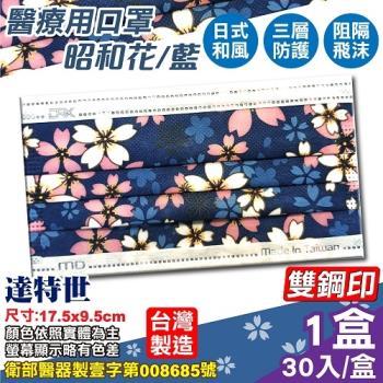 達特世 醫療口罩 (昭和花/藍) 30入/盒 (台灣製造 醫用口罩 CNS14774)
