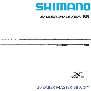SHIMANO 20 SABER MASTER BB 82 HH170天亞竿(公司貨)