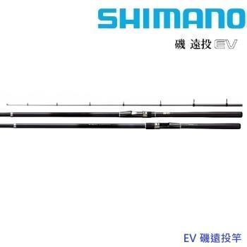 SHIMANO EV 4号 520PTS 磯遠投竿 (公司貨)