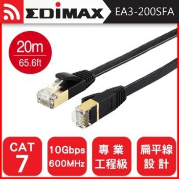 EDIMAX CAT7 10GbE U/FTP 專業極高速扁平網路線-20M