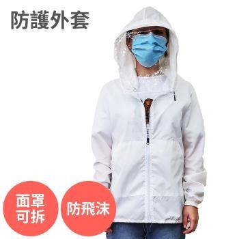 防飛沫 防疫可拆式面罩【隔離 休閒兩用 防護外套】阻隔 細菌 病毒 灰塵 透氣 防護服 夾克 防護衣