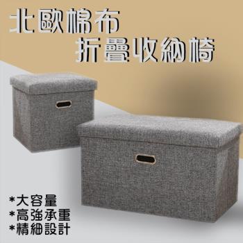 北歐棉布折疊收納椅(長方形)
