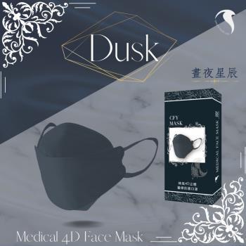 久富餘 KF94韓版4層立體醫療口罩-雙鋼印-晝夜星辰10片/盒X4