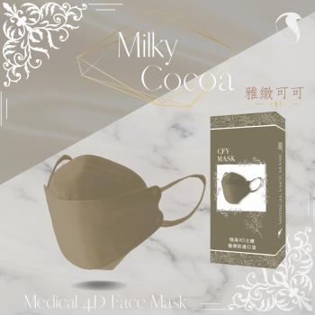 久富餘 KF94韓版4層立體醫療口罩-雙鋼印-雅緻可可10片/盒X4