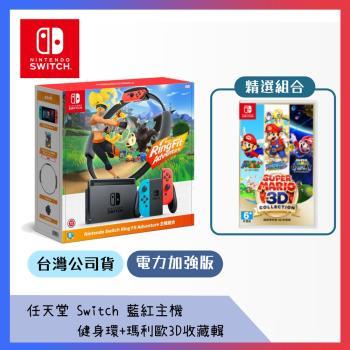 任天堂 Switch 藍紅主機+健身環同捆+瑪利歐3D收藏輯(台灣公司貨)