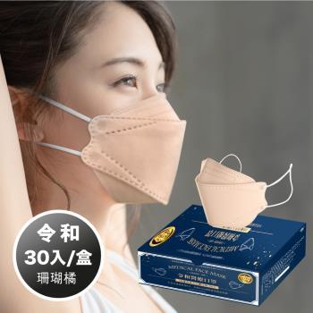 令和-KF94 醫療級 醫用口罩 韓式立體成人口罩 成人 (珊瑚橘 30入/盒) 台灣製造 MD雙鋼印 卜公家族