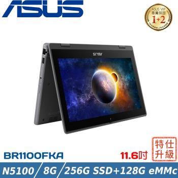 ASUS華碩 BR1100FKA 觸控筆電 11吋(N5100/8G/256G SSD+128G eMMC)0041AN5100(特仕機)