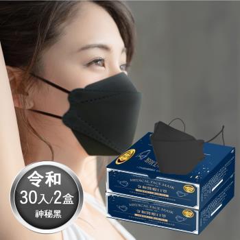 令和-KF94 醫療級 醫用口罩 韓式立體成人口罩   30入/盒-2盒組(神秘黑) 台灣製造 MD雙鋼印 卜公家族