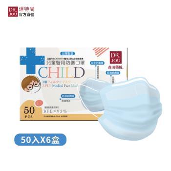 【DR.JOU 達特周】森田藥粧兒童醫用防護口罩(未滅菌/50入)*6盒