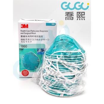 台灣現貨 3M 1860 N95口罩(20入/盒) 新加坡版 中文版 頭戴式 碗型