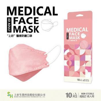 【上好生醫】成人4 D立體10入裝 醫療防護口罩*2盒(特殊色)