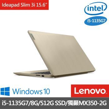Lenovo聯想 Ideapad Slim 3i 15.6吋 輕薄筆電 /i5-1135G7/8G/512G/MX350-2G/W10