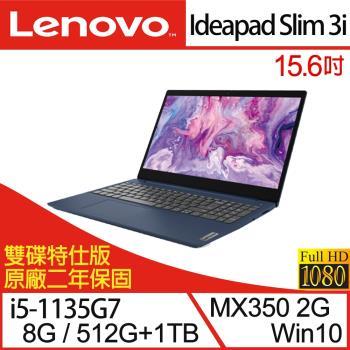 Lenovo聯想 Ideapad Slim 3i 82H800BATW 輕薄筆電 15.6吋/i5-1135G7/8G/512G+1TB/MX350