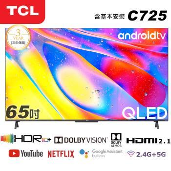 【TCL】55型 QLED量子智能連網液晶顯示器(65C725-基本安裝)