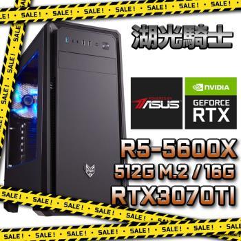 【華碩平台】R5六核『湖光騎士』RTX3070Ti 光追電競主機 (R5-5600X/X570/16G/512G_SSD/750W金)