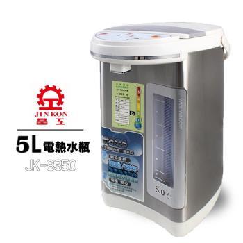 晶工JINKON  5L電動熱水瓶JK-8350