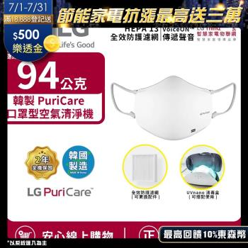 【LG 樂金】韓製PuriCare 口罩型空氣清淨機 (HEPA 13) 質感白 AP551AWFA