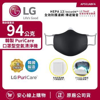 【LG 樂金】韓製PuriCare 口罩型空氣清淨機 (HEPA 13) 潮流黑 AP551ABFA