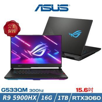 ASUS華碩 ROG Strix SCAR G533QM 電競筆電 15吋 AMDR9-5900HX/16G/1TB/RTX3060)0031A5900HX