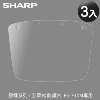 《現貨》【SHARP夏普】夏普蛾眼科技防護面罩(交換片/補充片3入)
