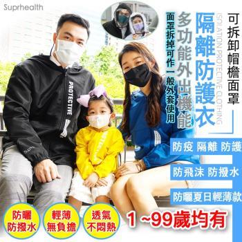 suprhealth 親子多功能可拆面罩機能隔離防護衣( 防飛沫 防撥水 防曬 超輕量 夏日輕薄升級款) 防疫 外套 面罩機能防護夾克-(任選兩件)