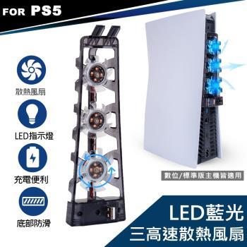 PS5專用 DOBE 數位/光碟版主機 LED藍光 高速散熱風扇(TP5-1523)