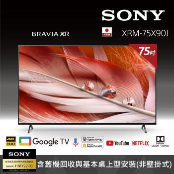 9/14~11/21原廠加碼送超商購物金! Sony BRAVIA 75吋 4K Google TV 顯示器 XRM-75X90J