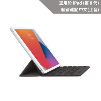Apple 聰穎鍵盤 適用於iPad(第7-8代)與iPad Air(第3代)與iPad Pro 10.5 - 中文(注音) 黑色
