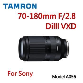 Tamron 70-180mm F2.8 Di III VXD 騰龍 A056 公司貨 FOR Sony E