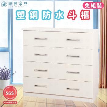 築夢家具Build dream - 防水塑鋼 3尺 四斗櫃 衣櫃 收納櫃
