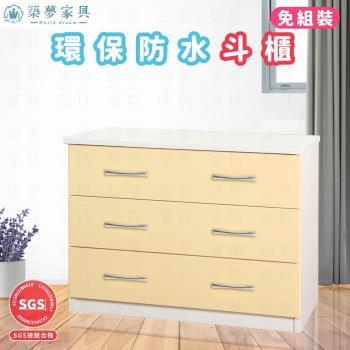 築夢家具Build dream - 防水塑鋼 3尺 三斗櫃 衣櫃 收納櫃