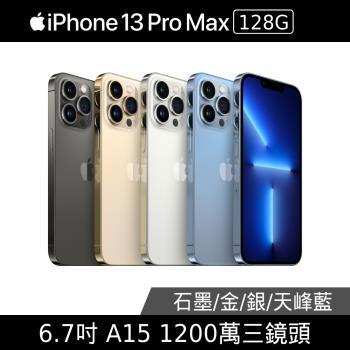 Apple iPhone 13 Pro Max 128G - 5G智慧型手機