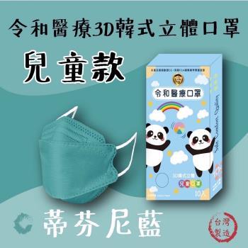 令和醫療KF94韓式兒童3D立體口罩特殊色( 一盒10入*2盒)