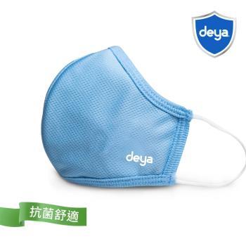 deya 3D強效透氣抗菌布口罩-天空藍(1入)