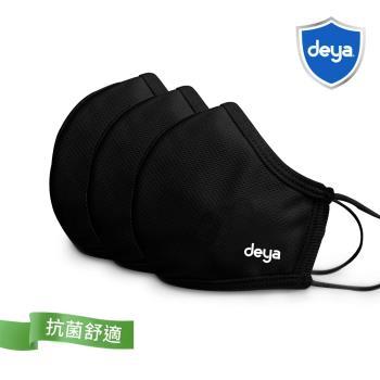 deya 3D強效透氣抗菌布口罩-曜石黑(3入)