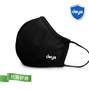 deya 3D強效透氣抗菌布口罩-曜石黑(1入)