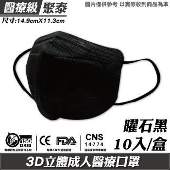 聚泰 聚隆 3D立體醫療口罩 (曜石黑) 10入/盒