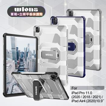 wlons for iPad Pro 11.0-2020/2018/2021/iPad Air4 2020 10.9吋 共用軍規+立架平板保護殻