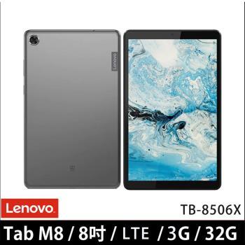Lenovo Tab M8 LTE 3G/32G 8吋平板 TB-8506X
