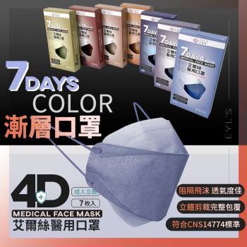 艾爾絲 7Days莫蘭迪立體醫用口罩2盒組(一盒7入)KZ0035 台灣製 4D口罩 成人口罩 立體口罩 魚型口罩 彩色醫用口罩