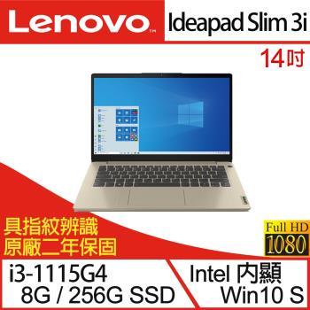 Lenovo聯想 Ideapad Slim 3i 14吋 輕薄筆電 82H700SLTW i3-1115G4/8G/PCIe 256G/W10