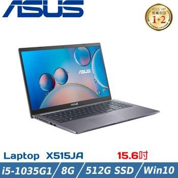 ASUS X515JA-0121G1035G1灰 15吋華碩筆電(i5-1035G1/8G/512G PCIe/W10/FHD)