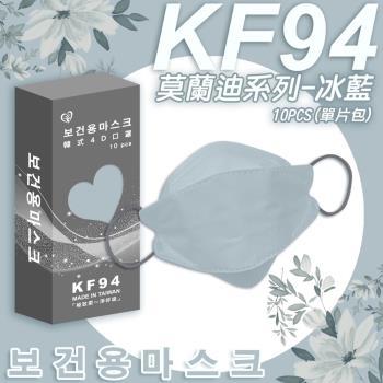 【盛籐】韓版KF94成人4D醫療口罩 莫蘭迪系列 KF94 單片包裝/共10入