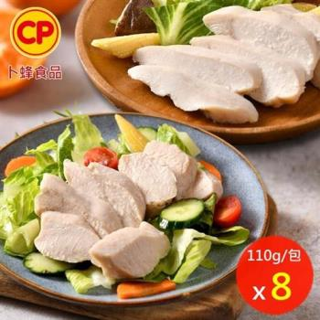 【卜蜂食品】輕之湖鹽.果香風味 雙口味即食雞胸肉 超值選搭8包組(110g/片/包)