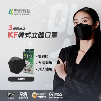 聚泰科技 KF高效能3層醫療級 韓式立體口罩 黑色 3盒組(10入/盒 X3 )