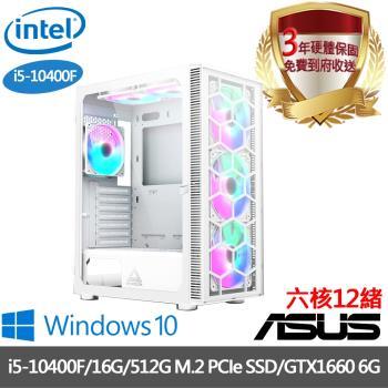 |華碩H510平台|i5-10400F 六核12緒|16G/512G SSD/獨顯GTX1660 6G/Win10電競電腦