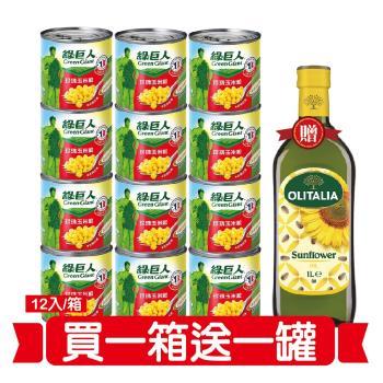 雙11 買1送1【綠巨人】珍珠玉米粒1箱(12罐/箱;340g/罐);送奧利塔葵花油1罐(1000ML/罐)