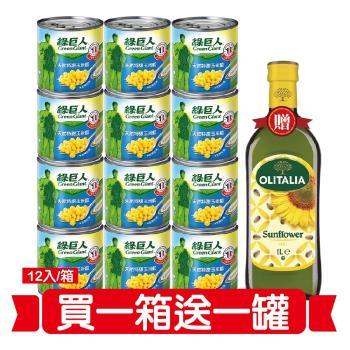 雙11 買1送1【綠巨人】天然特甜玉米粒1箱(12罐/箱;340g/罐);送奧利塔葵花油1罐(1000ML/罐)