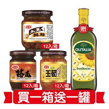 雙11 買1送1【愛之味】經典傳統醬菜1箱(12罐/箱),3種口味任選;送奧利塔葵花油1罐(1000ML/罐)