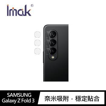 Imak SAMSUNG Galaxy Z Fold 3 鏡頭玻璃貼